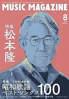 ミュージック・マガジン 2021年 8月号