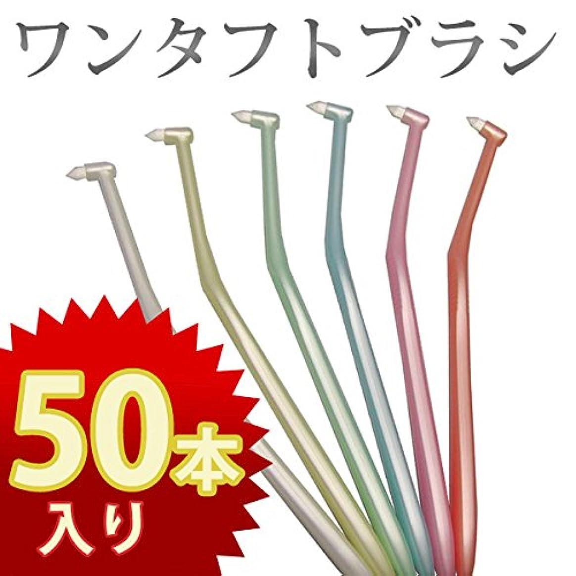 コンサート没頭する目的ラピス ワンタフト 50本入り 歯ブラシ LA-001 ミディアム(ふつう) 6色アソート