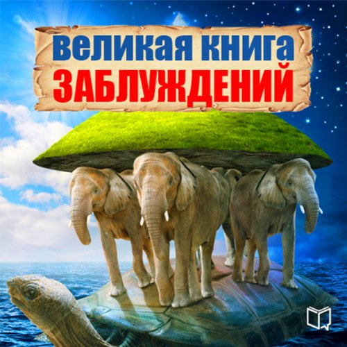 Velikaja kniga zabluzhdenij [The Great Book of Delusion] audiobook cover art