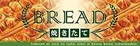 BREAD 焼き立て 緑 パネル No.60770(受注生産)