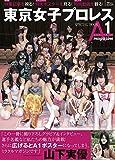 東京女子プロレスA1マガジン