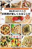 初心者にオススメ!お料理するのが楽しくなるレシピ20選 キュレーションレシピ (ArakawaBooks)