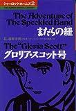 シャーロック・ホームズ (2) (The Kumon manga library)
