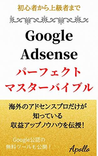 Google Adsense パーフェクトマスターバイブル: Google Adsenseのすべてがわかる一冊 ブログシリーズ
