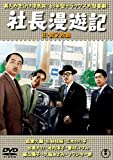 社長漫遊記(正・続)<東宝DVD名作セレクション>[DVD]
