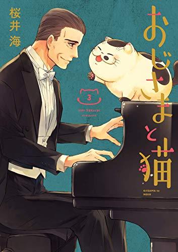 おじさまと猫(3) (ガンガンコミックスpixiv)の詳細を見る