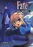 Fate/stay night 4 (角川コミックス・エース 150-5)