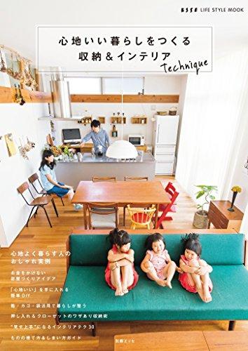 心地いい暮らしをつくる 収納&インテリアテクニック ESSE LIFE STYLE MOOK (別冊ESSE)
