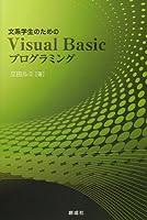 文系学生のためのVisual Basic プログラミング