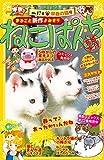 ねこぱんち No.174 早春の猫号 (にゃんCOMI)