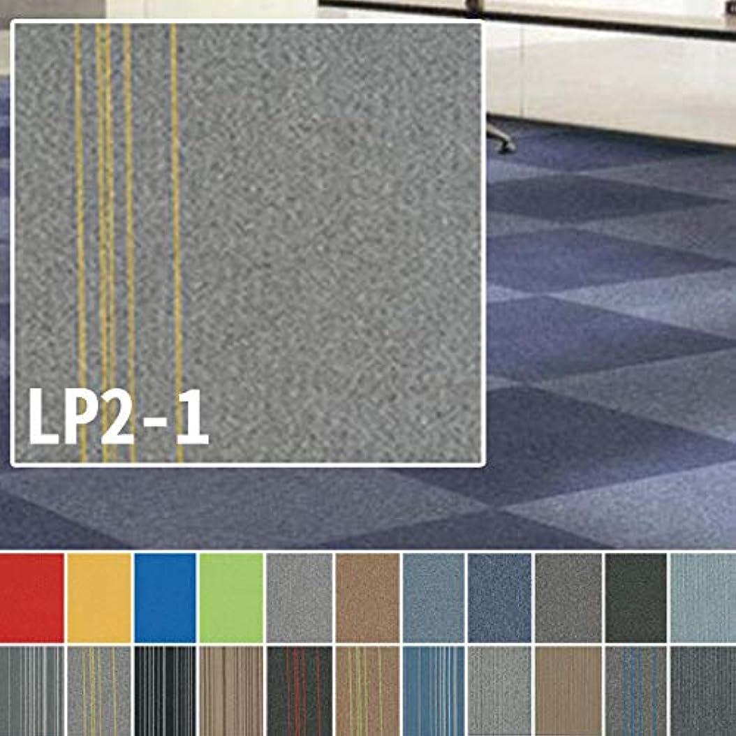 無駄な約くしゃみタイルカーペット 50x50 激安 60枚セット 即日発送可能 LPシリーズ 裏面ビチューメン オルサン (LP2-1)
