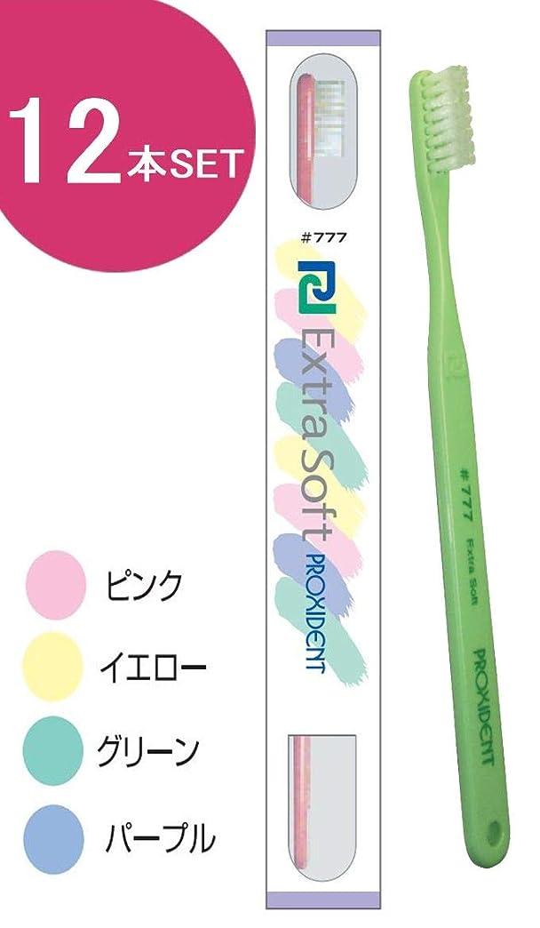 全国カンガルー共和国プローデント プロキシデント スリムヘッド ES(エクストラソフト) 歯ブラシ #777 (12本)