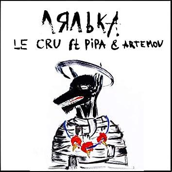 Lyalka (feat. Pipa & Artemov)
