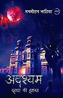 Adrishyam