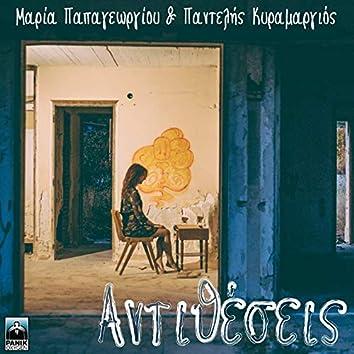 Antitheseis (feat. Maria Papageorgiou, Plegma)