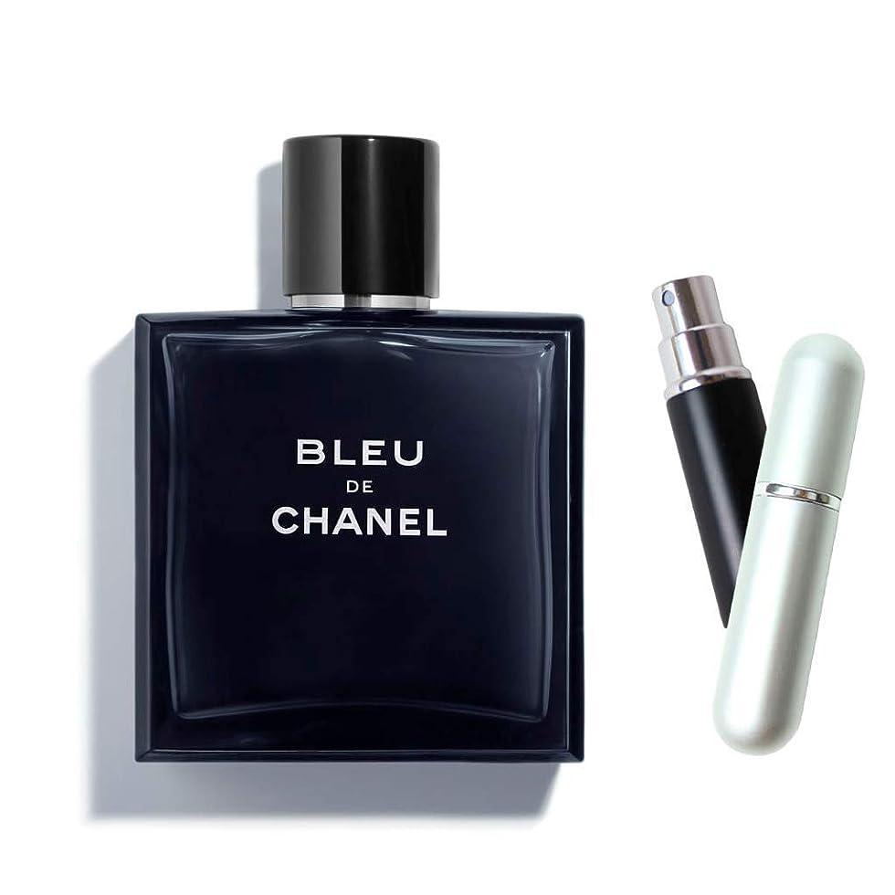 くそー第二にお手入れ[正規品 セット品] アトマイザー付き シャネル 香水 ブルー ドゥ シャネル EDT 100ml