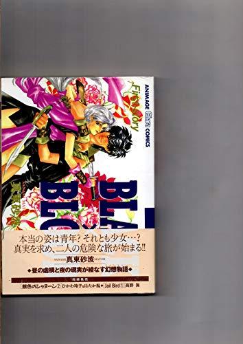 Black×Blood 1 (アニメージュコミックス キャラコミックスシリーズ)の詳細を見る
