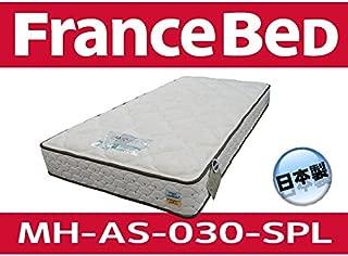 フランスベッド マットレス セミダブルサイズ マルチラスハードスプリング MH-AS-030-SPL SD