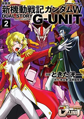 新装版 新機動戦記ガンダムW DUAL STORY G-UNIT(2) (角川コミックス・エース)の詳細を見る