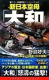 新日本空母「大和」〈2〉アジア激震、日中開戦! (コスモノベルス)