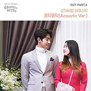 My Father Is Strange OST Part. 4