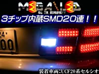 高輝度3chip内蔵SMD20連 左右2個セット合計120連搭載 LED バックランプコペン L880K系 対応発光色ホワイト【メガLED】
