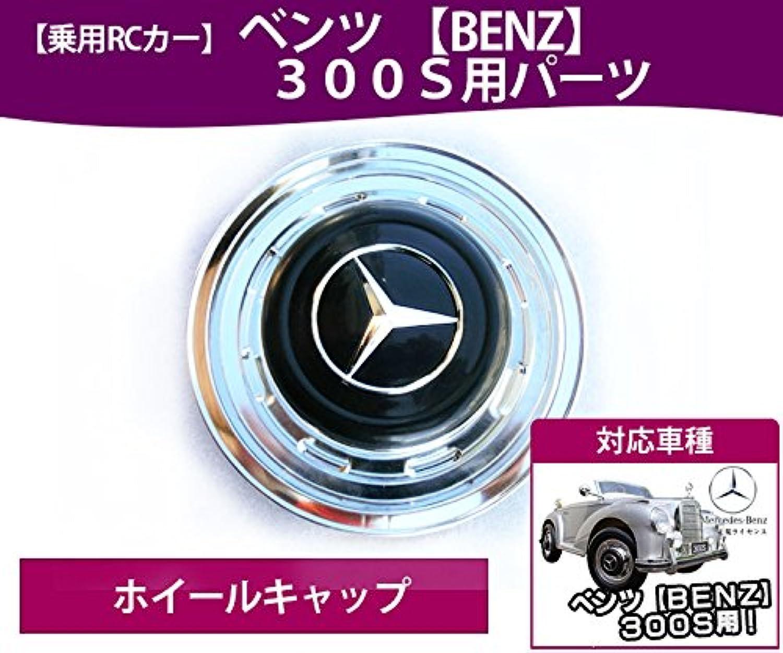 乗用ラジコン ベンツ 300S パーツ 【ホイールキャップ】補修に 乗用玩具 電動乗用ラジコン用パーツ