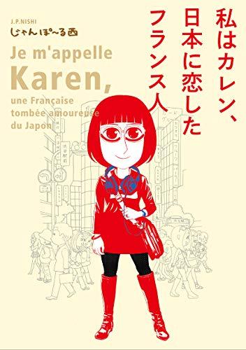 私はカレン、日本に恋したフランス人 (フィールコミックス)