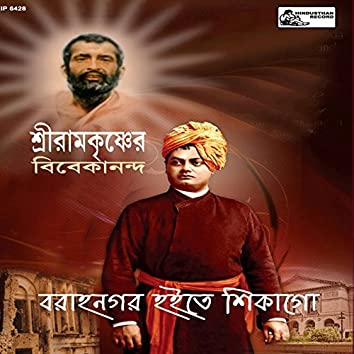Shri Ramkrishner Vivekananda
