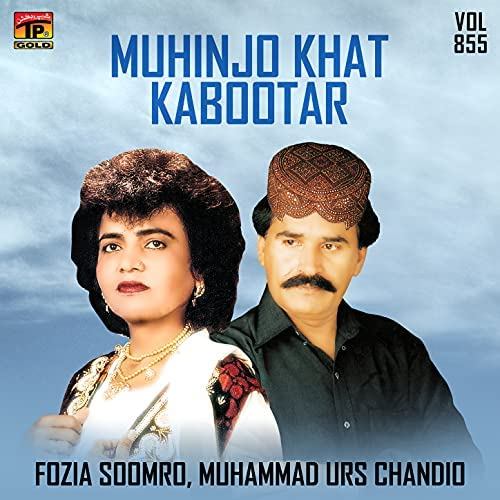 Fozia Soomro & Muhammad Urs Chandio