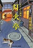 よりみち酒場 灯火亭(ともしびてい) (光文社文庫)