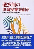 選択制の体育授業を創る―横浜市立高校13校の挑戦