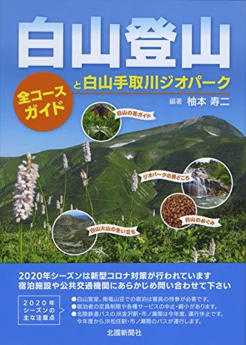 白山登山 ―全コースガイドと白山手取川ジオパークー - 柚本 寿二