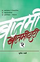 Batamidari Bhag 2