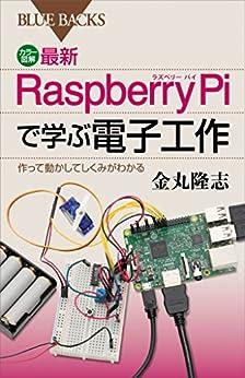 [金丸隆志]のカラー図解 最新 Raspberry Piで学ぶ電子工作 作って動かしてしくみがわかる (ブルーバックス)