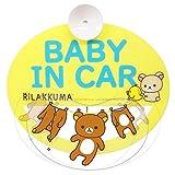 明邦 リラックマ セーフティサイン ゆらゆら揺れる BABY IN CAR 吸盤タイプ RK52