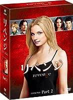 リベンジ シーズン1 コレクターズ BOX Part2 [DVD]