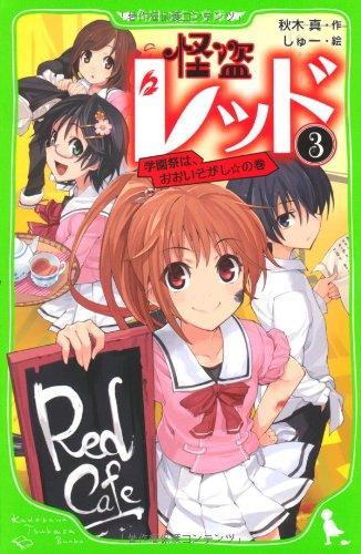 怪盗レッド(3) 学園祭は、おおいそがし☆の巻 (角川つばさ文庫)