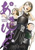 あさひなぐ 6 (ビッグ コミックス)