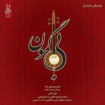 Bi Gemoun - Mazandaran Folk Music