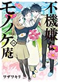 不機嫌なモノノケ庵 14巻 (デジタル版ガンガンコミックスONLINE)