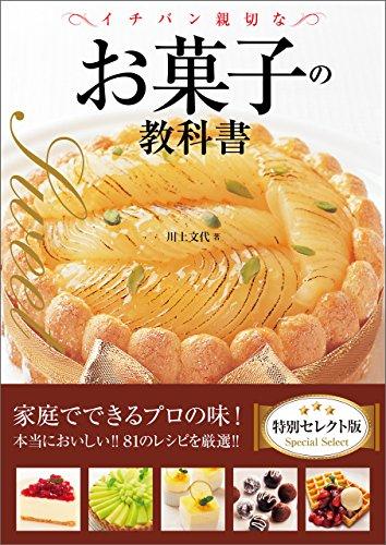 イチバン親切なお菓子の教科書 特別セレクト版 - 川上文代