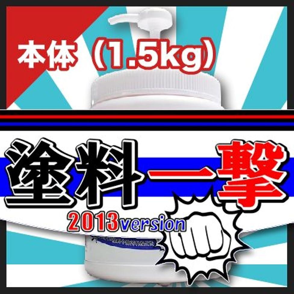 入浴消費する旅行代理店D.Iプランニング 塗料一撃 2013 Version 本体 (1.5kg)
