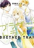 ブラザー・トラップ 2 (ジーンLINEコミックス)