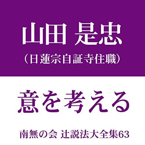 『南無の会 辻説法大全集 63.意を考える』のカバーアート