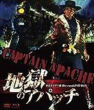 ウルトラプライス版 地獄のアパッチ HDマスター版 blu-ra...[Blu-ray/ブルーレイ]