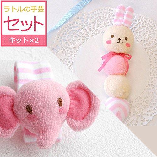 【綿付き手芸キット】くねくねうさぎさん&リンリンぞうさんピンク セット【かわいいカラーパイル生地で作る 赤ちゃん ベビー おもちゃ 手作りキット】