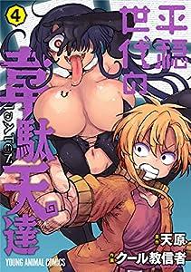 平穏世代の韋駄天達 4 (ヤングアニマルコミックス)