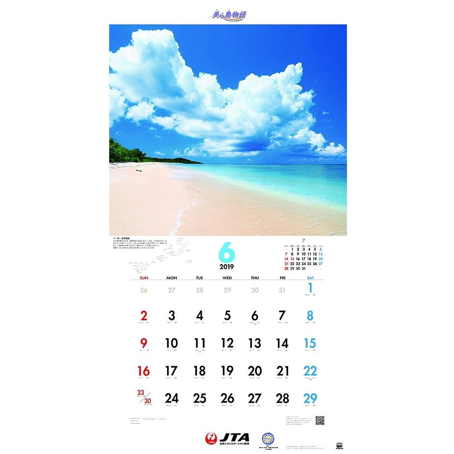 衝突する勤勉な精巧なJTAカレンダー 美ら島物語 壁掛 2019年版