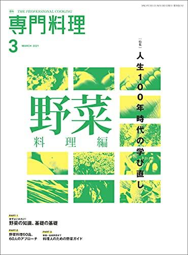 月刊専門料理 2021年 3月号 [雑誌]
